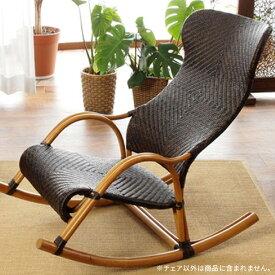 ロッキングチェア C100CB WAHOOシリーズ 肘付き ゆり椅子 リラックスチェア ラタン手編み ラタン製 籐製 木製 籐椅子 送料無料