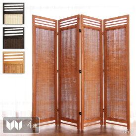 3色対応 4連 ラタン スクリーン SW08N SW08AT SW08PTナチュラル アンティークブラウン パイン 籐製 木製 パーティション 送料無料 smtb-kb