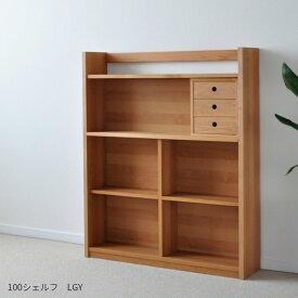 シェルフ LGY 幅100cm アルダー ボックス付き日本製 杉工場 引出し付き 可動棚付き オイル仕上げ エコ仕様 本棚 書棚 ブックシェルフ 天然木 国産