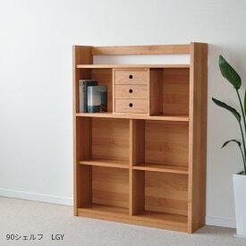 シェルフ LGY 幅90cm アルダー ボックス付き日本製 杉工場 引出し付き 可動棚付き オイル仕上げ 本棚 書棚 ブックシェルフ 天然木 国産