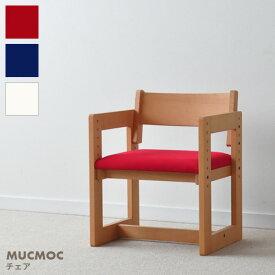 チェア MC-1 MUCMOC ムックモック ブルー レッド ホワイト日本製 杉工場 学習椅子 学習イス 高さ調節可能 オイル仕上げ スツール 組立式 天然木 木製 国産 送料無料【北300】