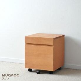 ワゴン MW-1 MUCMOC ムックモック 日本製 杉工場 アルダー材 オイル仕上げ 天然木 エコ仕様 国産 送料無料【北300】