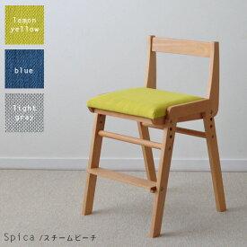学習チェア Spica スピカ スチームビーチ杉工場 日本製 レモンイエロー ブルー ライトグレー天然木 木製 オイル仕上げ ステップ付き ナチュラル キャスターなし 学習椅子 学習イス 国産