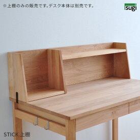 上棚 幅100cm STICK 杉工場 ブックスタンド 本立て 完成品 上置き 学習机 に 低ホルム アルダー材 オイル仕上げ シンプル 天然木 ナチュラル 国産 日本製