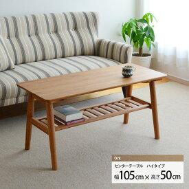 リビングテーブル 幅105cm 高さ50cm ルア オーク 13926 長方形 ハイタイプ ナチュラル 天然木 木製 棚付き 北欧テイスト シンプル センターテーブル ローテーブル 送料無料
