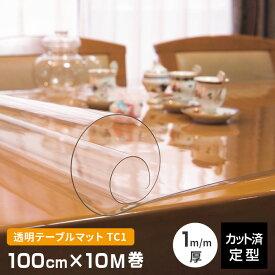テーブルマット 透明 厚み1mm TC1-100R 幅1000mm×10M巻 幅100cm クリアー キズ防止 定型サイズ 既製サイズ 日本製 業務用にも テーブルクロス 送料無料