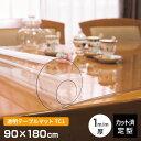 テーブルマット 透明 厚み1mm TC1-189 900×1800mm 90×180cm クリアタイプ 長方形 キズ防止 定型サイズ 既製サイズ …