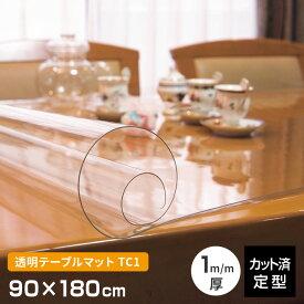 テーブルマット 透明 厚み1mm TC1-189 900×1800mm 90×180cm クリアタイプ 長方形 キズ防止 定型サイズ 既製サイズ 日本製 送料無料
