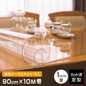 テーブルマット 透明 厚み1mm TC1-90R 幅900mm×10M巻 幅90cm クリアー キズ防止 定型サイズ 既製サイズ 日本製 業務用にも テーブルクロス 送料無料