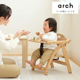 ベビーチェア アーチ arch ロータイプ ナチュラル ライトブラウン ダークブラウン ベビーローチェア シンプル キッズチェア 高さ調節 椅子 低め 赤ちゃん用 yamatoya 大和屋