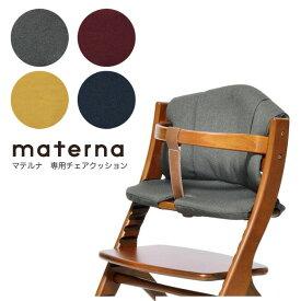 マテルナ 専用チェアクッション アッフルチェア 北欧 ベビーチェア 手洗い可 シート 座布団 yamatoya 大和屋 国産 日本製