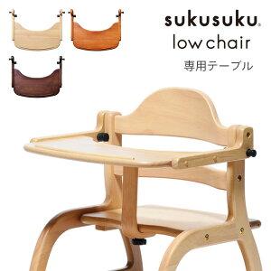 ベビーチェア すくすくローチェア 専用テーブル ナチュラル ライトブラウン ダークブラウン シンプル キッズチェア 椅子 ロータイプ 低め 赤ちゃん用 子供用 yamatoya 大和屋