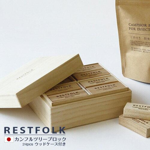 カンフル ツリー ブロック 24pcs W/ウッドケース楠 防虫 樟脳 ナチュラル 天然素材 下駄箱 玄関 芳香剤 自然素材 体に優しい RESTFOLK レストフォーク 日本製