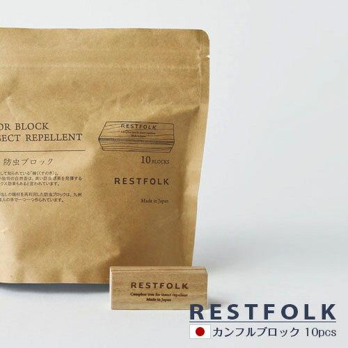 カンフル ツリー ブロック 10pcs楠 防虫 樟脳 ナチュラル 天然素材 自然素材 体に優しい 下駄箱 玄関 芳香剤 RESTFOLK レストフォーク 日本製
