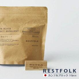 カンフル ツリー ブロック 10個入り 天然 くすのき 防虫剤(衣類用) しょうのう 引出し 樟脳 楠 クスノキ アロマ 自然素材 下駄箱 玄関 木製 天然木 ナチュラル レストフォーク 日本製