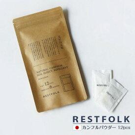 カンフル パウダー 12袋入り RESTFOLK 天然 くすのき 防虫剤(衣類用) しょうのう 樟脳 タンス 引出し 楠 クスノキ クローゼット アロマ 自然素材 ナチュラル 粉 12個入 レストフォーク 日本製