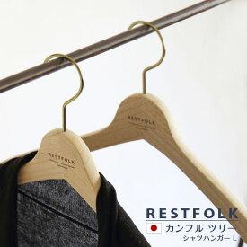 カンフル ツリー シャツハンガー(L)RESTFOLK 天然 くすのき 防虫剤(衣類用) しょうのう 樟脳 楠 アロマ 天然木 木製 ハンガー クローゼットに 自然素材 レストフォーク Lサイズ 日本製