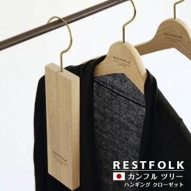 カンフル ツリー ハンギング クローゼット RESTFOLK 天然 くすのき 防虫剤(衣類用) しょうのう 樟脳 楠 ハンガー 木製 天然木 自然素材 アロマ ナチュラル レストフォーク 日本製