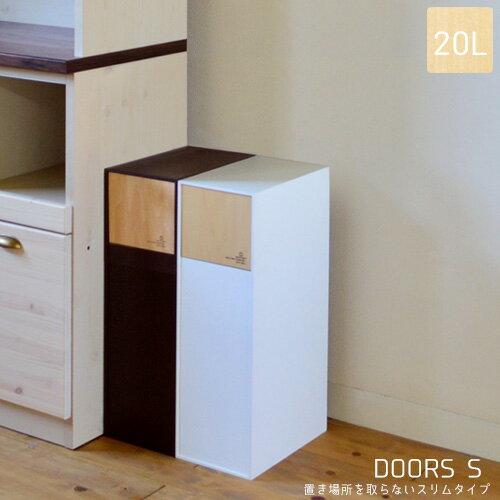ダストボックス DOORS S 20リットル ブラウン ホワイトYK07-104 yamatojapanヤマト工芸ごみ箱 ダストBOX 木製 国産 日本製