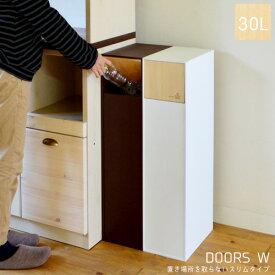 ダストボックス DOORS W 30リットル ブラウン ホワイトYK07-105 yamatojapan ヤマト工芸ごみ箱 ダストBOX スリム 木製 天然木 国産 日本製 送料無料 1909SS