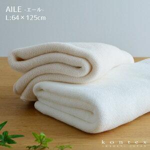 タオル AILE エール Lサイズ 64×125cm ベージュ アイボリー コットン100% 綿 バスタオル タオルケット シック 柔らかい 今治 おしゃれ コンテックス 日本製 国産