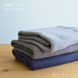タオル LANA ラーナ Lサイズ 55×110cm ブラウン グレー ネイビー コットン100% 綿 バスタオル タオルケット シック 柔らかい 今治 おしゃれ コンテックス 日本製 国産