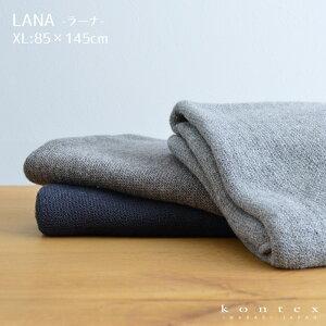 タオル LANA ラーナ XLサイズ 85×140cm ブラウン グレー ネイビー コットン100% 綿 バスタオル 大判 タオルケット シック 柔らかい 今治 おしゃれ コンテックス 日本製 国産