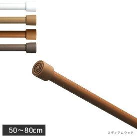 ニューテンションポール 80 50〜80cm トーソー 50cm 60cm 70cm つっぱり棒 ツッパリ棒 伸縮 突っ張り棒 ホワイト ベージュ ブラウン 白 茶 ライトウッド ミディアムウッド ダークウッド 取り付け簡単 toso のれん棒