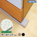 【日本製】家具転倒防止板 ザ・ストップ(3本入) 地震対策用品 取り付け簡単 防災グッズ 耐震 国産
