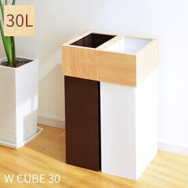 ダストボックス W CUBE 30 YK15-011 ホワイト ブラウン リビング 天然木 シンプル ナチュラル 北欧風 yamatojapan ヤマト工芸 ごみ箱 ダストBOX 木製 国産 日本製