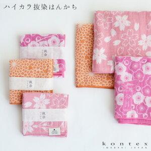 抜き染め ハンカチ 和柄 梅 菊 桜 和風 和柄 ピンク オレンジ コットン100% 綿 かわいい おしゃれ コンテックス 日本製 国産