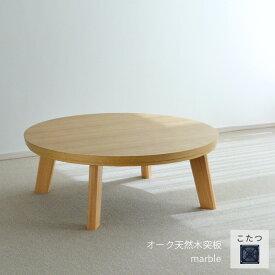 こたつ 円形 直径105cm 17493 オーク突板 マーブル2 丸形 ちゃぶ台 リビングテーブル 天然木 木製 シンプル ナチュラル 送料無料