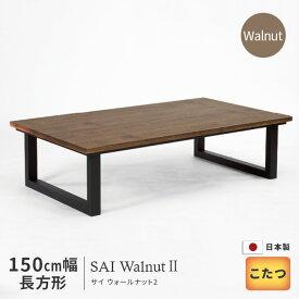 こたつ テーブル 幅150cm SAI Walnut2 ウォールナット 長方形 おしゃれ 木製 ブラウン天然木 洋風 日美 国産 日本製 送料無料