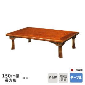 座卓 幅150cm 綾部 長方形 150×90cm テーブル ※ヒーターなし 栓 リビングテーブル 150cm幅 和風 折れ脚 折りたたみ 天然木 国産 日本製 送料無料