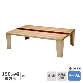 座卓 幅150cm 柏 長方形 150×85cm テーブル ※ヒーターなし タモ シオジ リビングテーブル 150cm幅 洋風 和モダン 折れ脚 折りたたみ 天然木 国産 日本製 送料無料