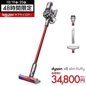 【楽天市場限定セット】【新品】ダイソン Dyson V8 Slim Fluffy サイクロン式 コードレス掃除機 dyson SV10K SLM【10/19,20、 48時間限定】【楽天サプライズデー】