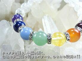 ◆限定◆7色の厄除け、あなたのチャクラに共鳴するブレスレット!