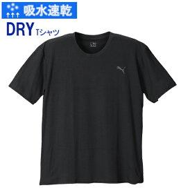 【大きいサイズ】【メンズ】【3L4L5L6L8L】【トップス】PUMA DRYハニカム半袖Tシャツ
