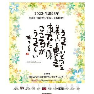 相田みつを 2022年 ( 令和4年 ) カレンダー CL-463【同梱不可】【太巻cal】