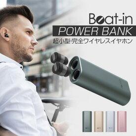 【送料無料】☆◇ Beat-in Power Bank Bluetooth 4.1対応 左右完全独立 超小型 ワイヤレスイヤホン モバイルバッテリー付き BI9314/BI9315/BI9316/BI9317【完全ワイヤレス/ブルートゥース/イヤホン/ヘッドホン/音楽/小さい/両耳/左右分離型/長時間再生】【あす楽対応】