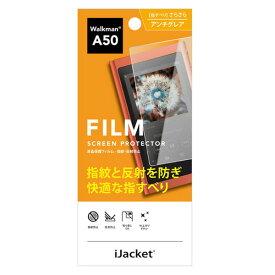 ☆◆ WALKMAN A50用 液晶保護フィルム 指紋・反射防止 PG-WMA50AG02