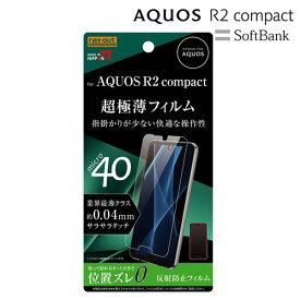 レイ・アウト SoftBank AQUOS R2 compact 専用 液晶保護フィルム さらさらタッチ 薄型 指紋 反射防止 RT-AQR2COFT/UH