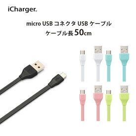 ☆◆ スマートフォン/タブレット対応 micro USB コネクタ USB フラットケーブル 50cm PG-MUC05M06/PG-MUC05M07/PG-MUC05M08/PG-MUC05M09/PG-MUC05M10
