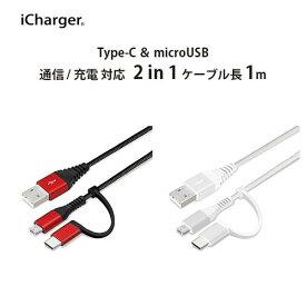 □◆ 変換コネクタ付き 2in1 USBタフケーブル(Type-C&micro USB) 1m PG-CMC10M01BK/PG-CMC10M02WH【メール便送料無料】