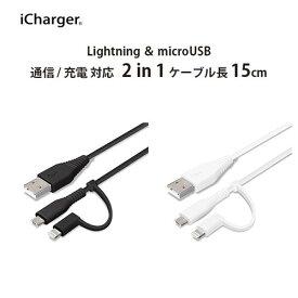 □◆ 変換コネクタ付き 2in1 USBケーブル(Lightning&micro USB) 15cm PG-LMC01M03BK/PG-LMC01M04WH【メール便送料無料】