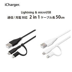 □◆ 変換コネクタ付き 2in1 USBケーブル(Lightning&micro USB) 50cm PG-LMC05M03BK/PG-LMC05M04WH【メール便送料無料】