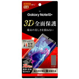 ☆◆ レイ・アウト Galaxy Note10+ フィルム TPU 光沢 フルカバー 衝撃吸収 RT-GN10PF/WZD【メール便送料無料】