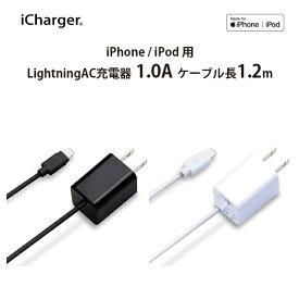 Apple社認証 iPhone/iPad 用 LightningコネクタAC充電器 1A出力 1.2m PG-LAC10A31BK/PG-LAC10A32WH
