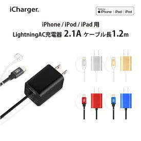 ☆◆ Lightningコネクタ タフケーブルAC充電器 2.1A出力 1.2m PG-LAC21A21BK/PG-LAC21A22SV/PG-LAC21A23GD/PG-LAC21A24RD/PG-LAC21A25BL