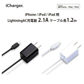 ☆◆ Apple社認証 iPhone/iPad 用 LightningコネクタAC充電器 2.1A出力 1.2m PG-LAC21A31BK/PG-LAC21A32WH